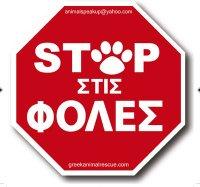 Κι άλλοι σκύλοι θύματα στη Νέα Πέραμο...