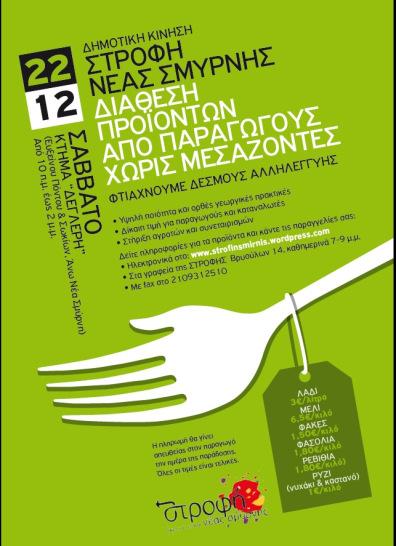 afisa_apeftheias_22dec2012