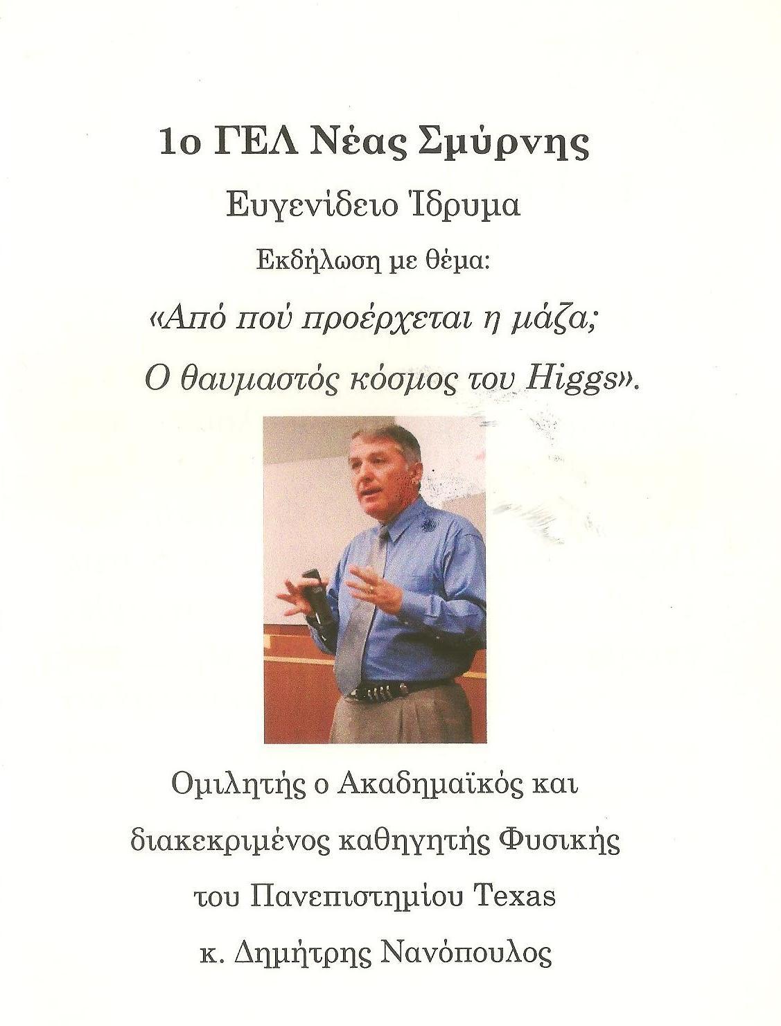 ΝΑΝΟΠΟΥΛΟΣ 001