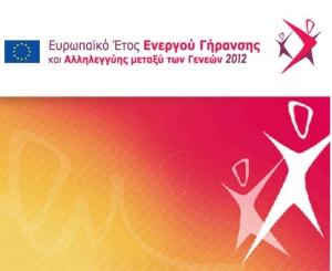 europeanyear2012