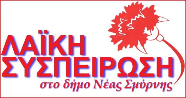 laikh_syspeirosh_ns