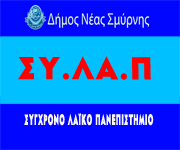 sylap_banner_new