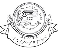 logo_n_smyrnhs_teliko